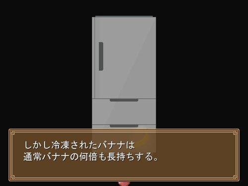 アイアムバナナ Game Screen Shot2