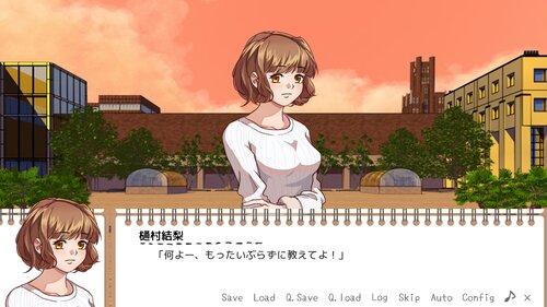 彼女との英会話教室~黄昏色に染まる頃 Game Screen Shot5