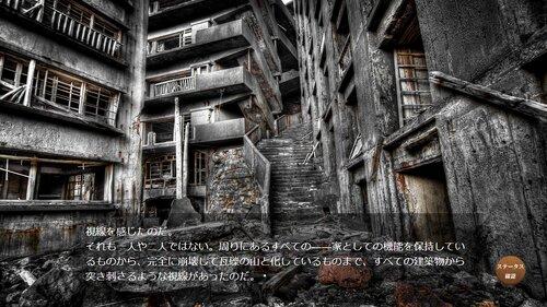 廃漁村の闇 体験版 Game Screen Shot1