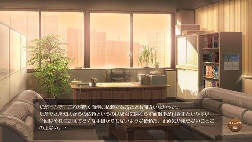 廃漁村の闇 体験版 Game Screen Shot3