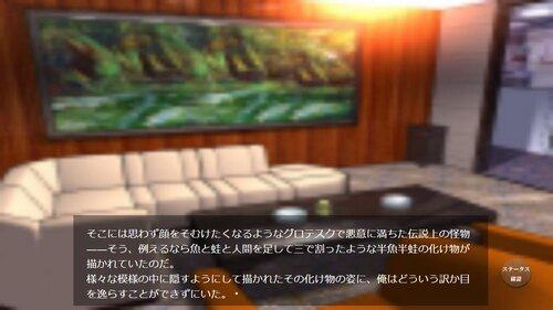 廃漁村の闇 体験版 Game Screen Shot4