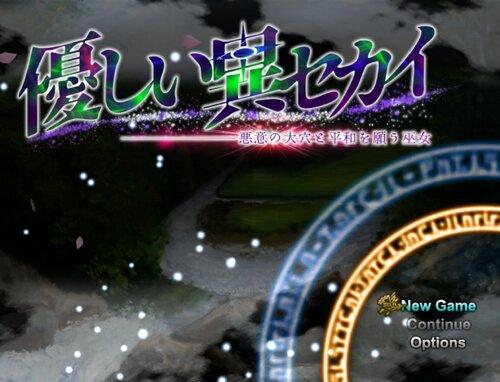 優しい異セカイ-悪意の大穴と平和を願う巫女- Game Screen Shot1