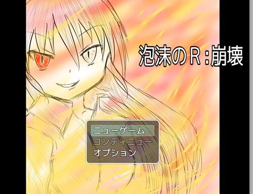 泡沫のR:崩壊 Game Screen Shots