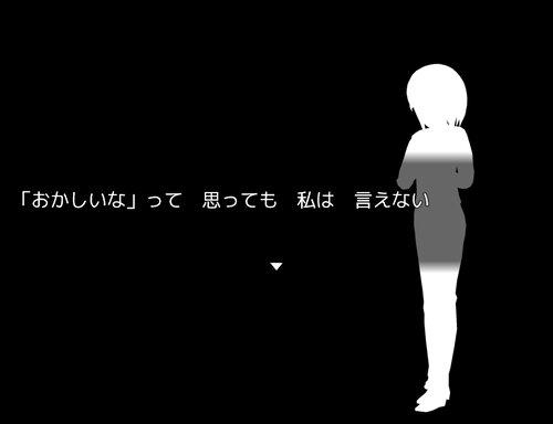 インザマスク Game Screen Shot4