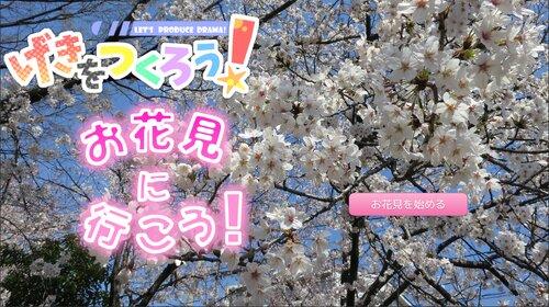 げきをつくろう!~お花見に行こう!~ Game Screen Shot1