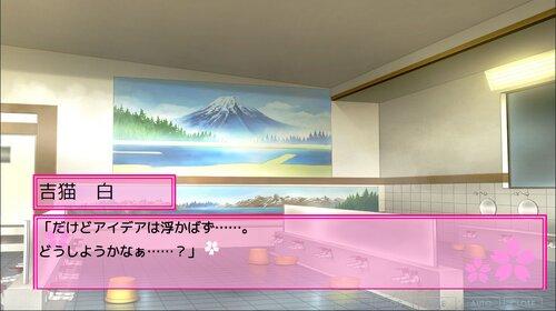 げきをつくろう!~お花見に行こう!~ Game Screen Shot3