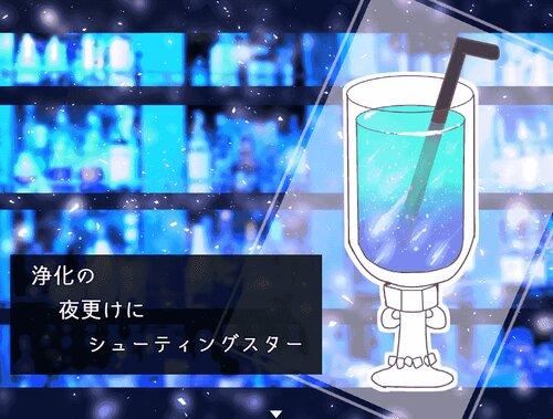 星屑カクテル Game Screen Shot