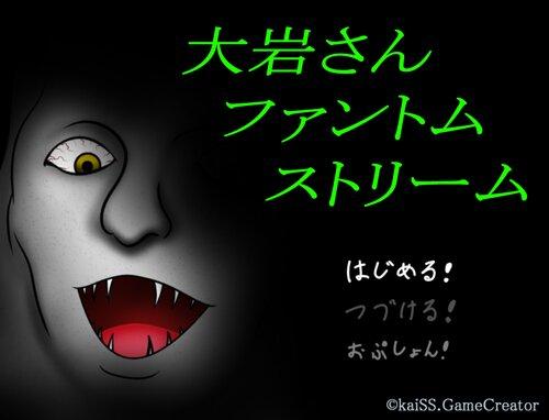 大岩さんファントムストリーム Game Screen Shots
