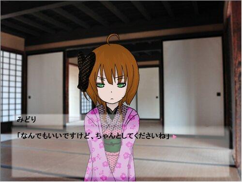 綿蜜の乱*はな Game Screen Shot1