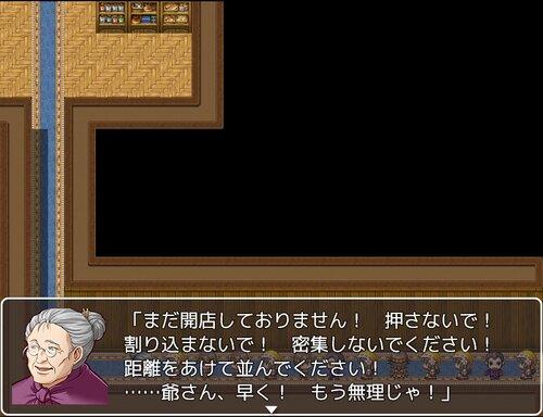 スローマスクライフ Game Screen Shot2