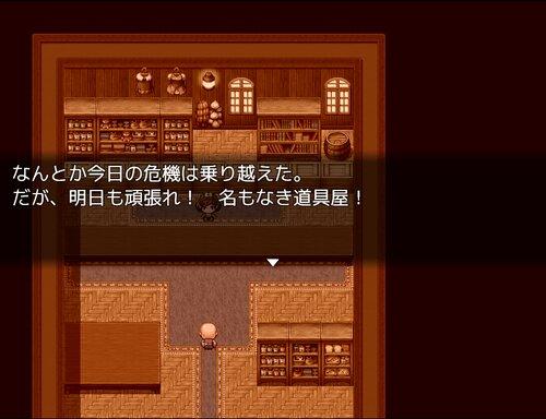 スローマスクライフ Game Screen Shot3