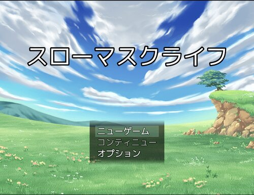 スローマスクライフ Game Screen Shot5