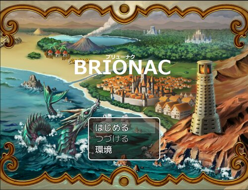 BRIONAC Game Screen Shots