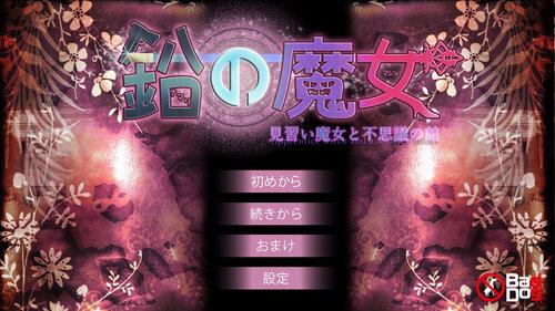 鉛の魔女 Game Screen Shot5