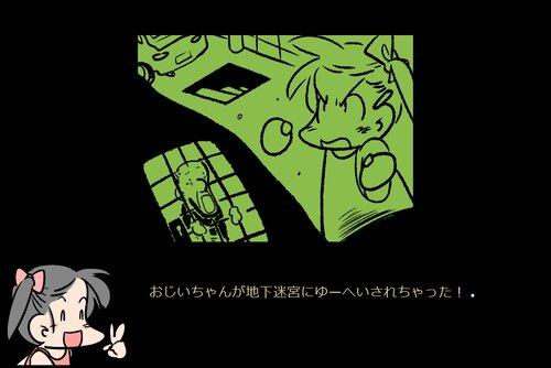 かずさと迷宮 Game Screen Shot2