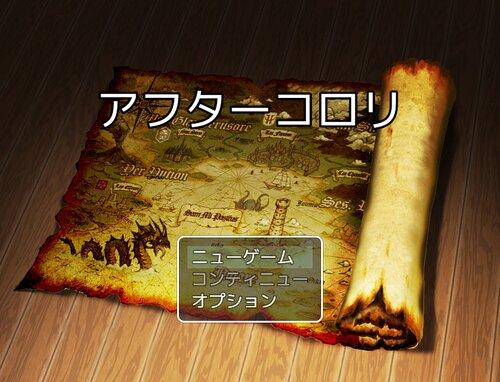 アフターコロリ Game Screen Shots
