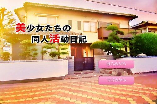 美少女たちの同人活動日記 Game Screen Shot1