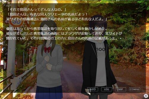 美少女たちの同人活動日記 Game Screen Shot4