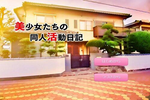 美少女たちの同人活動日記 Game Screen Shots