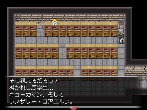 宇野ノ蜃気楼~雲烟過眼の一隻眼~ Game Screen Shot3