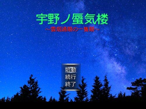 宇野ノ蜃気楼~雲烟過眼の一隻眼~ Game Screen Shots