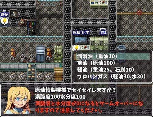 とある少女の人造人間(アンドロイド) Game Screen Shot