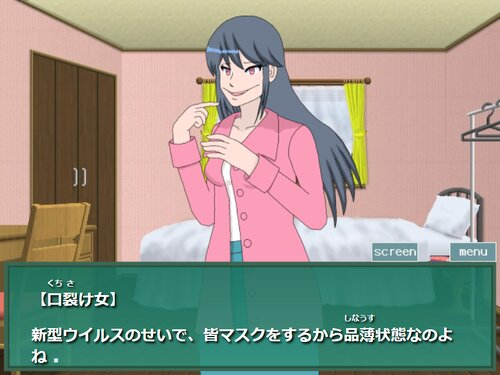 口裂け女とマスク Game Screen Shot1