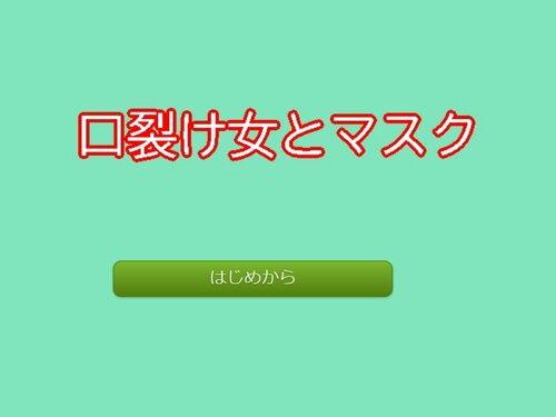口裂け女とマスク Game Screen Shot3