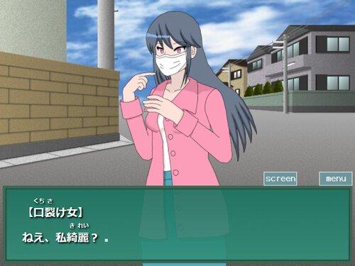 口裂け女とマスク Game Screen Shots