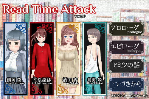 Read Time Attack Game Screen Shots