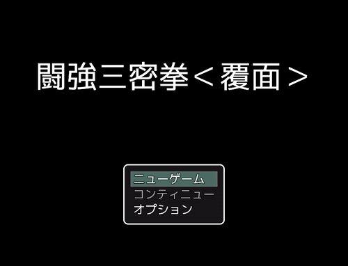 闘強三密拳<覆面> Game Screen Shot3