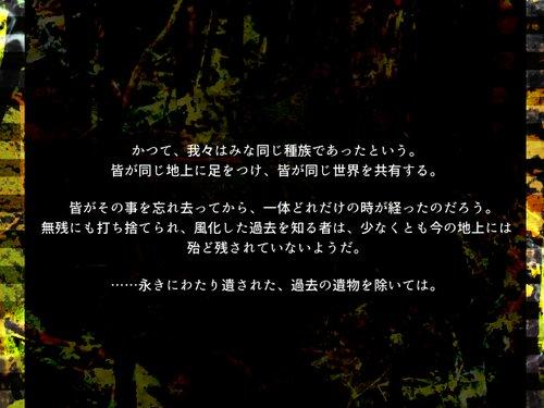 石楠花遺構~The Ark of the Unknown Legend Game Screen Shot4