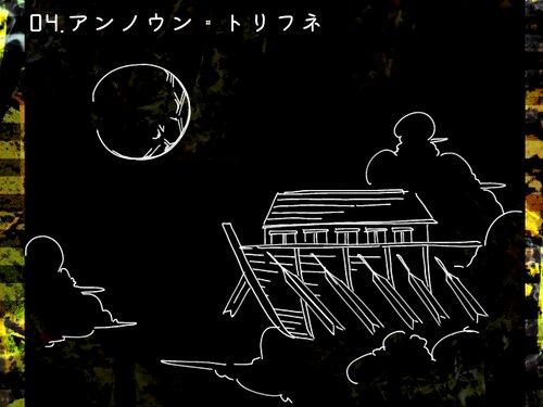 石楠花遺構~The Ark of the Unknown Legend Game Screen Shot5