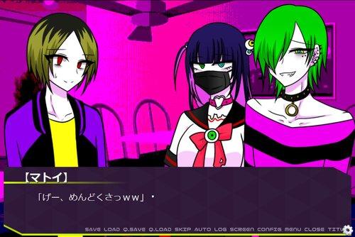 自殺オフ会へようこそ! Game Screen Shot2