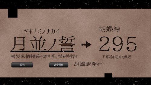 月並ノ誓 Game Screen Shots