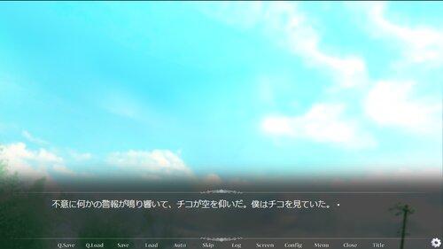 さよならチョコミント Game Screen Shot3