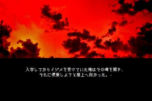 夕空の下(もと)、屋上へ Game Screen Shot3