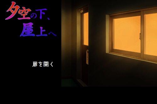 夕空の下(もと)、屋上へ Game Screen Shots
