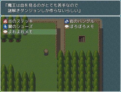 謎解き勇者 Game Screen Shot5