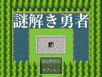 謎解き勇者のゲーム画面