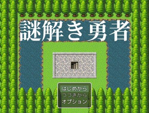謎解き勇者 Game Screen Shots