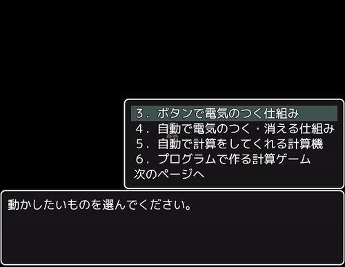 ツクール×プログラミング Game Screen Shot3