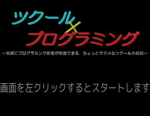 ツクール×プログラミング Game Screen Shot5