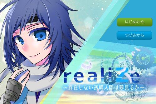 realiZe~存在しない透明人間は夢見るか~ Game Screen Shots