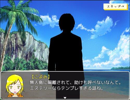 バカンスやろうよ! Game Screen Shot2