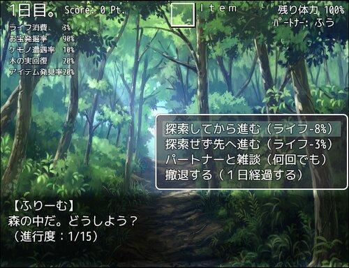 バカンスやろうよ! Game Screen Shot3