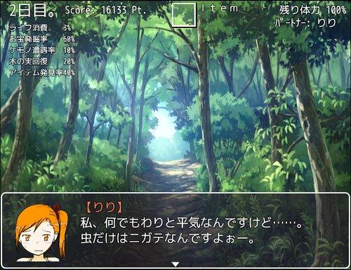 バカンスやろうよ! Game Screen Shot5