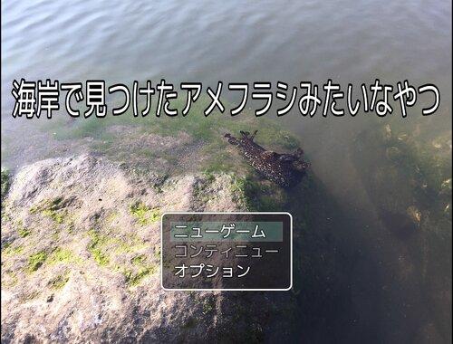 海岸で見つけたアメフラシみたいなやつ Game Screen Shots