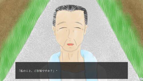 「私のこと、ご存知ですか。」 Game Screen Shot2