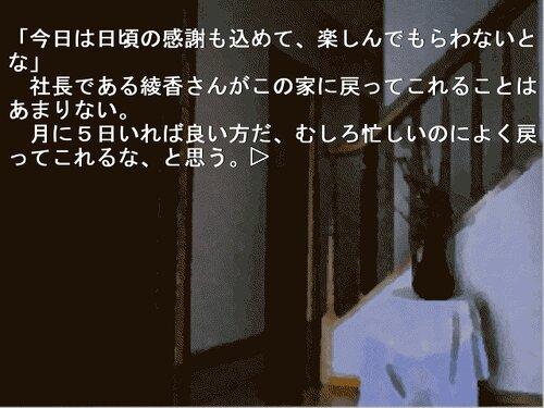 VirginKiss Game Screen Shot2